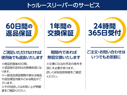 【福箱】トゥルースリーパー セブンスピローライト 4