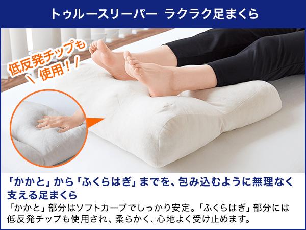 【福箱】トゥルースリーパー セブンスピローライト 5