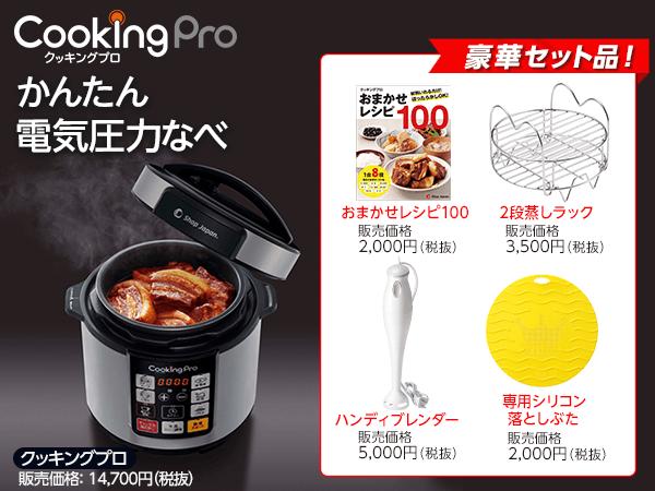 【福箱】クッキングプロ(シルバー) 1