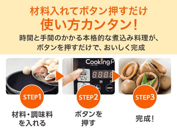 【福箱】クッキングプロ(シルバー) 2