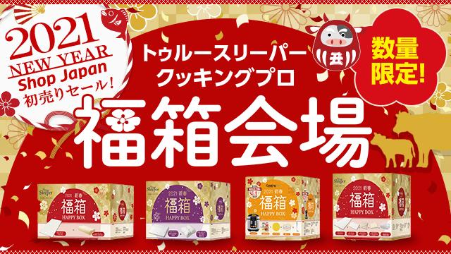 2021 NEW YEAR Shop Japan 初売りセール! トゥルースリーパー クッキングプロ 福箱会場 数量限定!