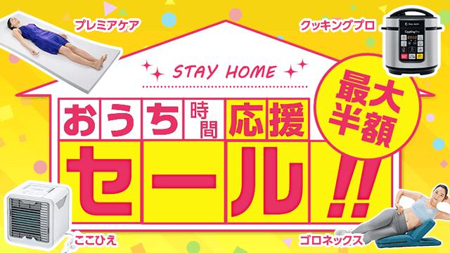STAY HOME おうち時間応援セール!! 最大半額