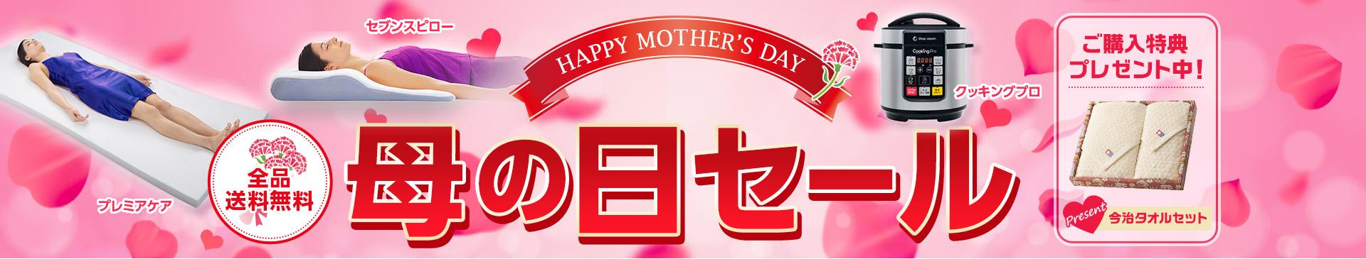 HAPPY MOTHER'S DAY 全品送料無料 母の日セール ご購入特典プレゼント中! Present 今治タオルセット