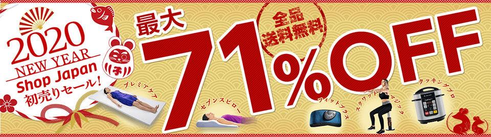 2020 NEWYEAR Shop Japan 初売りセール! 最大71%OFF 全品送料無料 プレミアケア セブンスピロー フィットプラス スクワットマジック クッキングプロ