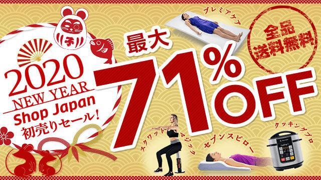 2020 NEWYEAR Shop Japan 初売りセール! 最大71%OFF 全品送料無料 プレミアケア スクワットマジック セブンスピロー クッキングプロ