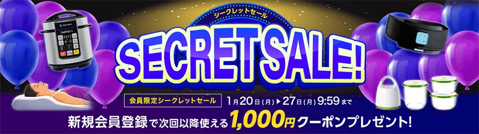 シークレットセール SECRETSALE! 会員限定シークレットセール 新規会員登録で次回以降使える1,000円クーポンプレゼント!
