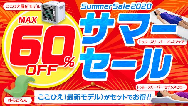 Summer Sale 2020 MAX 60%OFF サマーセール ここひえ(最新モデル)がセットでお得!!
