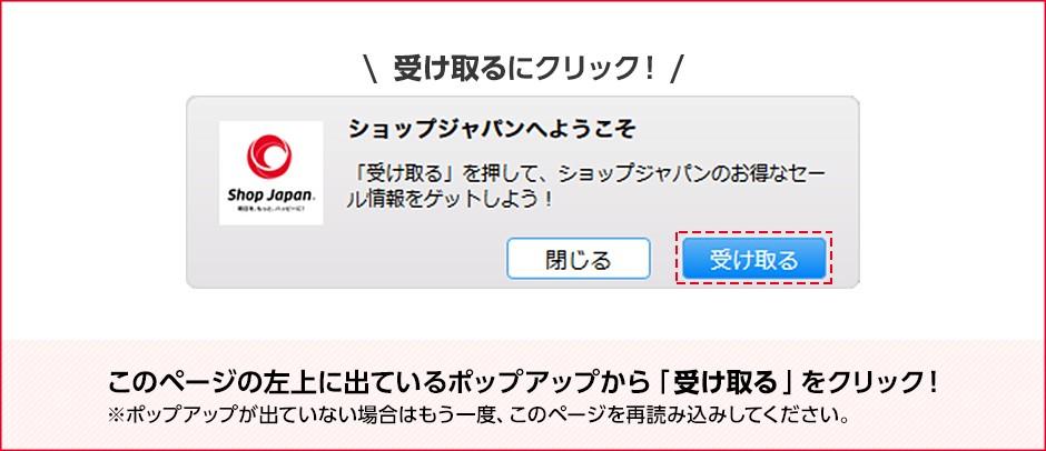 受け取るにクリック!このページ左上に出ているポップアップから「受け取る」をクリック!※ポップアップが出ていない場合はもう一度、このページを再読み込みしてください。