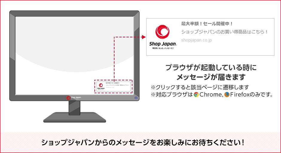 ブラウザが起動している時にメッセージが届きます ショップジャパンからのメッセージをお楽しみにお待ちください!