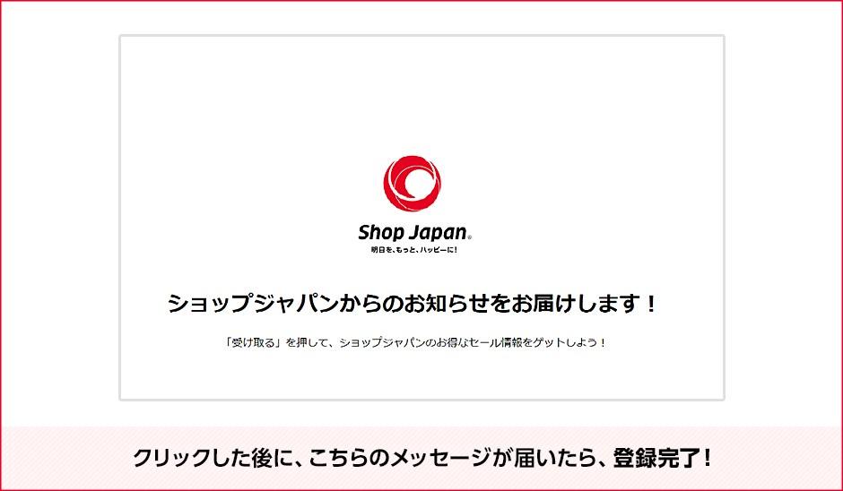 ショップジャパンからのお知らせをお届けします!クリックした後に、こちらのメッセージが届いたら、登録完了!