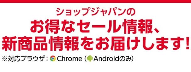 ショップジャパンのお得なセール情報、新商品情報をお届けします!