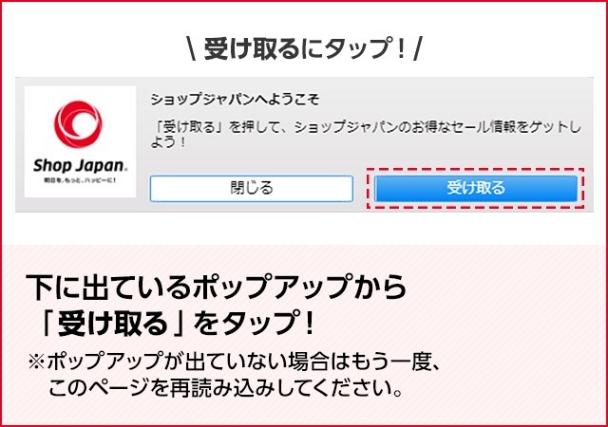 受け取るにタップ!下に出ているポップアップから「受け取る」をタップ!※ポップアップが出ていない場合はもう一度、このページを再読み込みしてください。