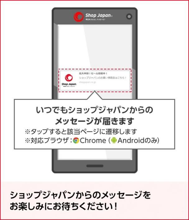 いつでもショップジャパンからのメッセージが届きます ショップジャパンからのメッセージをお楽しみにお待ちください!