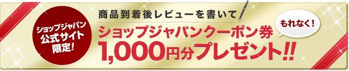 商品到着後レビューを書いてショップジャパンクーポン券1,000円分プレゼント!!