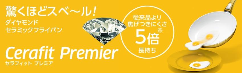 驚くほどスベ~ル! ダイヤモンド セラミックフライパン Cerafit Premier セラフィット プレミア 従来品より焦げ付きにくさ5倍長持ち