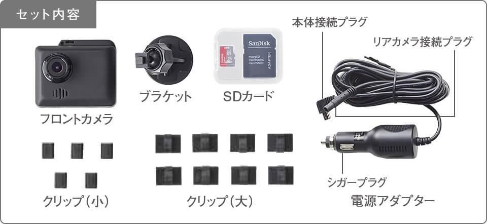 セット内容 フロントカメラ プラケット SDカード 電源アダプター(本体接続プラグ リアカメラ接続プラグ シガープラグ) クリップ(小) クリップ(大)