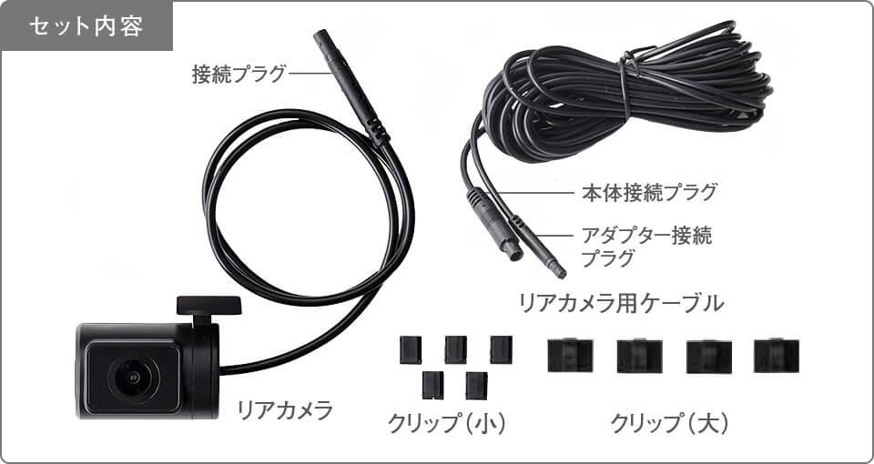 セット内容 リアカメラ(接続プラグ) リアカメラ用ケーブル(本体接続プラグ アダプター接続プラグ) クリップ(小) クリップ(大)