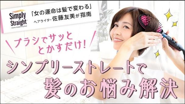 Simply Straight 「女の運命は髪で変わる」ヘアライター佐藤友美が指南 ストレートになるだけじゃない!短い髪もイメージチェンジ!ブラシでサッととかすだけ!シンプリーストレートで髪のお悩み解決