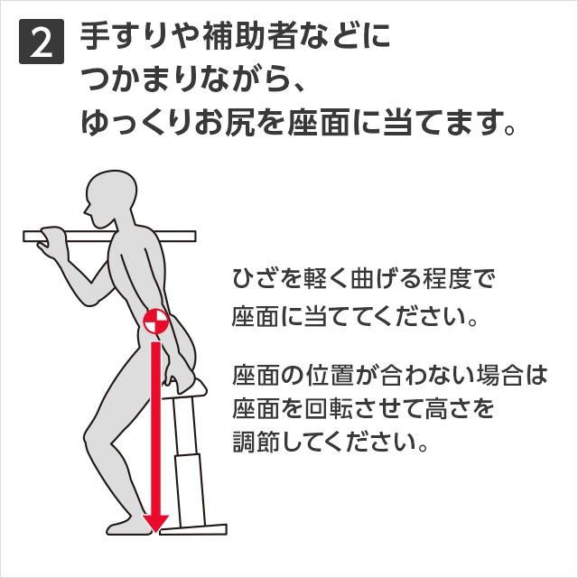 2手すりや補助者などにつかまりながら、ゆっくりお尻を座面に当てます。ひざを軽く曲げる程度で座面に当ててください。