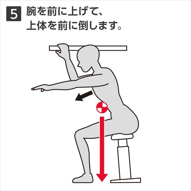 5腕を前に上げて、上体を前に倒します。