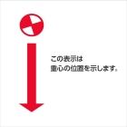 この表示は重心の位置を示します。
