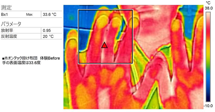 測定 Bx1 Max 33.6℃ パラメータ 放射率 0.95 反射温度 20℃ ■ホオンテック掛け布団 体験Before 手の表面温度は33.6度