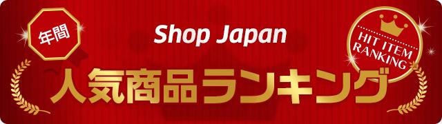 Shop Japan 年間人気商品ランキング