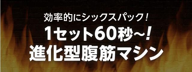 1セット60秒~!進化型腹筋マシン