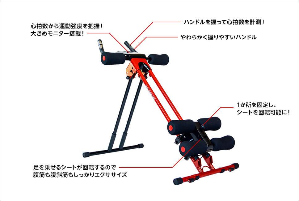 心拍数から運動強度を把握! 大きめモニター搭載! ハンドルを握って心拍数を計測! やわらかく握りやすいハンドル 足を乗せるシートが回転するので腹筋も腹斜筋もしっかりエクササイズ 1か所を固定し、シートを回転可能に!