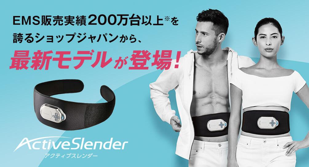 EMS販売実績200万台以上※を誇るショップジャパンから、最新モデルが登場! ActiveSlender アクティブスレンダー