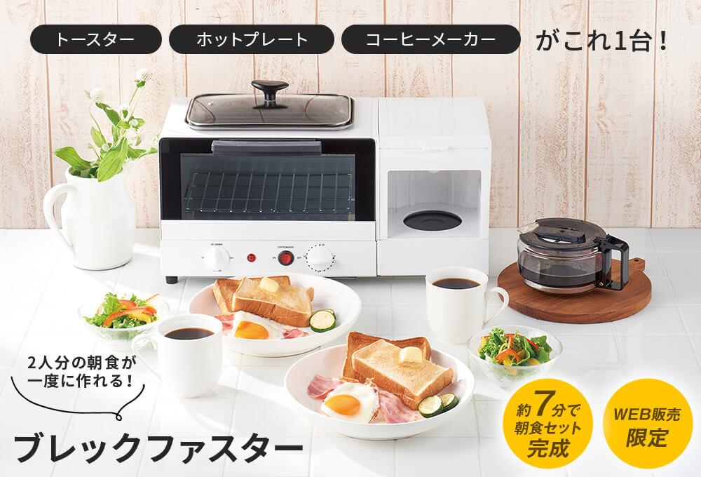 トースター ホットプレート コーヒーメーカーがこれ1台! 2人分の朝食が一度に作れる! ブレックファスター 約7分で朝食セット完成 WEB販売限定