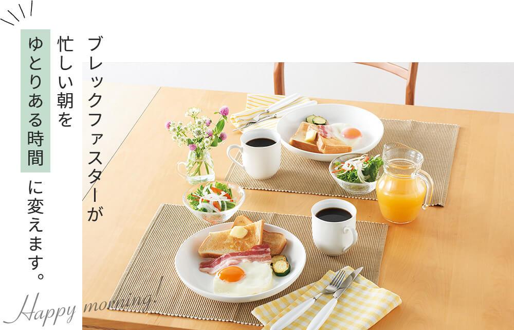 ブレックファスターが忙しい朝をゆとりある時間に変えます。 Happy morning!