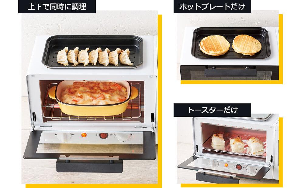 上下で同時に調理 ホットプレートだけ トースターだけ