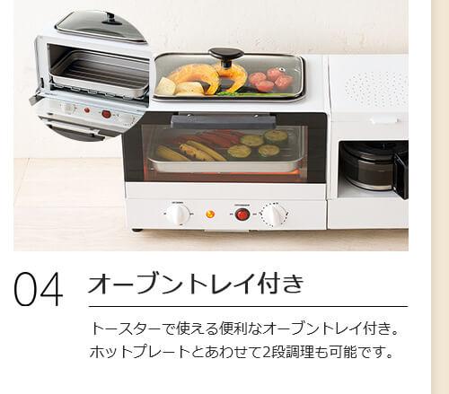04 オーブントレイ付き トースターで使える便利なオーブントレイ付き。ホットプレートとあわせて2段調理も可能です。