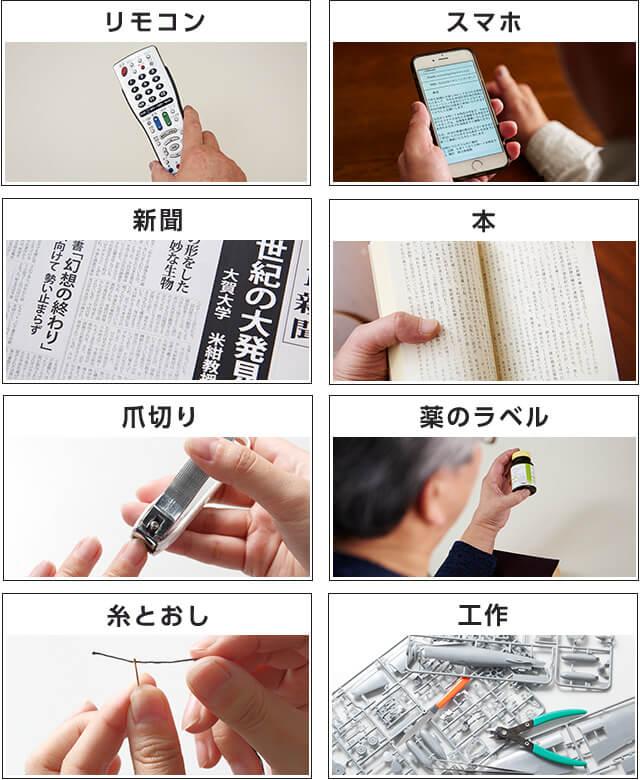 リモコン スマホ 新聞 本 爪切り 薬のラベル 糸とおし 工作