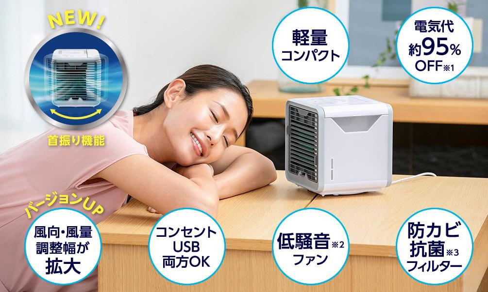 NEW! 首振り機能 軽量コンパクト 電気代約95%OFF※1 バージョンUP 風向・風量調整幅が拡大 コンセントUSB両方OK 低騒音※2ファン 防カビ抗菌※3フィルター