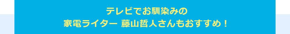 テレビでお馴染みの家電ライター 藤山哲人さんもおすすめ!
