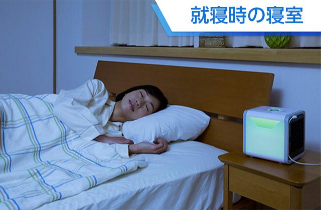 就寝時の寝室