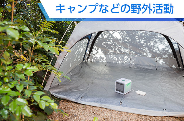 キャンプなどの野外活動
