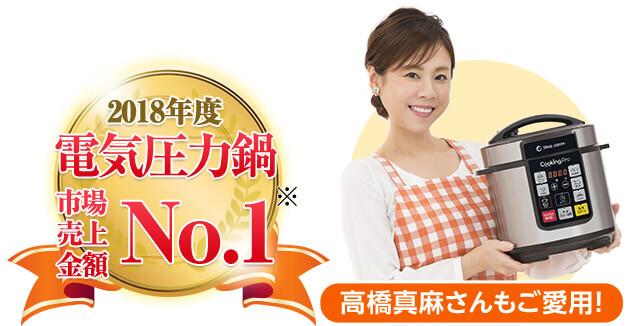 2018年度 電気圧力鍋市場売上金額No.1※ 高橋真麻さんもご愛用!