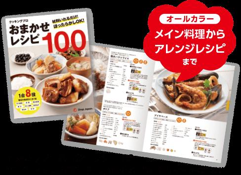 オールカラー メイン料理からアレンジレシピまで 「クッキングプロ おまかせレシピ100」 通常単品価格2,000円(税抜)のところ、今ならセットでお届け!!