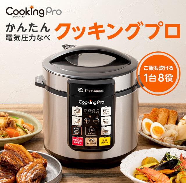 「プレッシャーキングプロ」が新リニューアル! かんたん電気圧力なべ クッキングプロ ご飯も炊ける1台8役