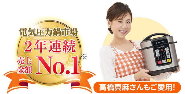 電気圧力鍋市場2年連続売上金額No.1※ 高橋真麻さんもご愛用!