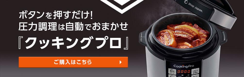 ボタンを押すだけ!圧力調理は自動でおまかせ 「クッキングプロ」 ご購入はこちら