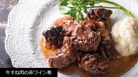 牛すね肉の赤ワイン煮