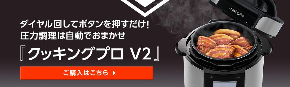ダイヤル回してボタンを押すだけ!圧力調理は自動でおまかせ 『クッキングプロ V2』 ご購入はこちら