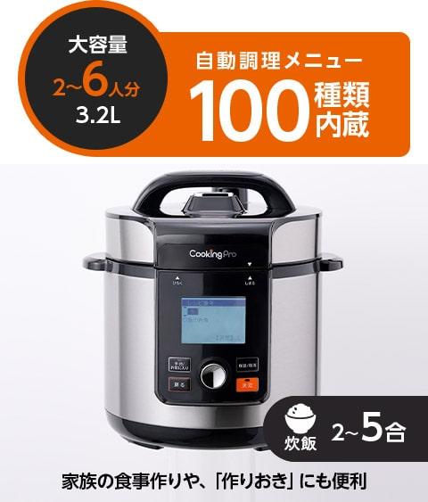 大容量 2~6人分 3.2L 自動調理メニュー100種類内蔵 炊飯 2~5合 家族の食事作りや、「作りおき」にも便利