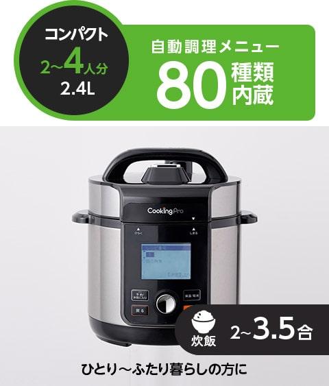 コンパクト 2~4人分 2.4L 自動調理メニュー80種類内蔵 炊飯 2~3.5合 ひとり~ふたり暮らしの方に