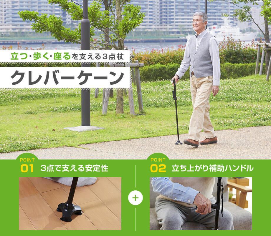 立つ・歩く・座るを支える3点杖 クレバーケーン POINT01 3点で支える安定性 + POINT02 立ち上がり補助ハンドル