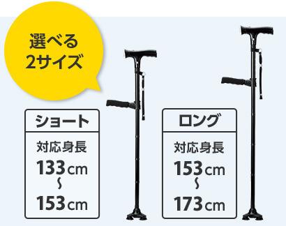 選べる2サイズ ショート 対応身長133cm~153cm ロング 対応身長153cm~173cm